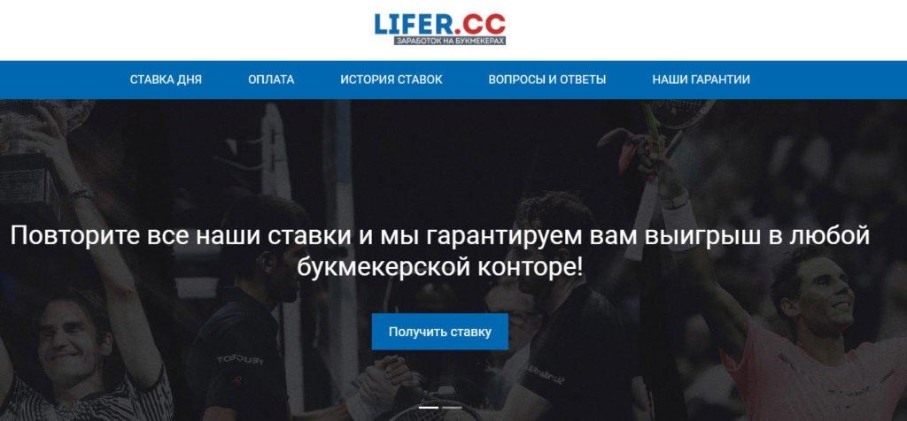 Lifer.cc-отзывы-1024x476 (1)