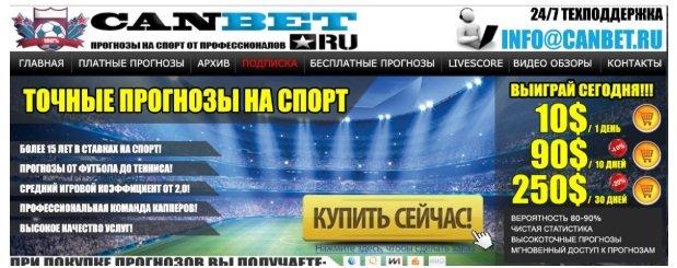 canbet.ru-sajt