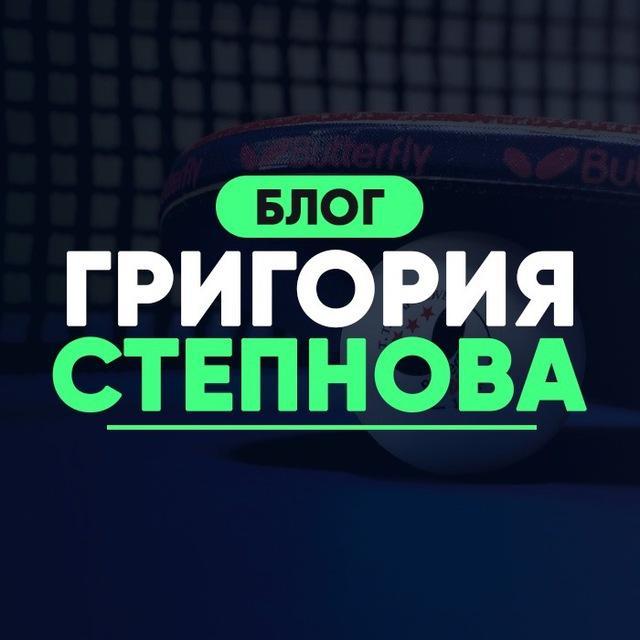 grigorij-stepanov