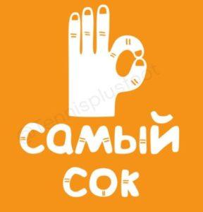 samyj-sok-288x300