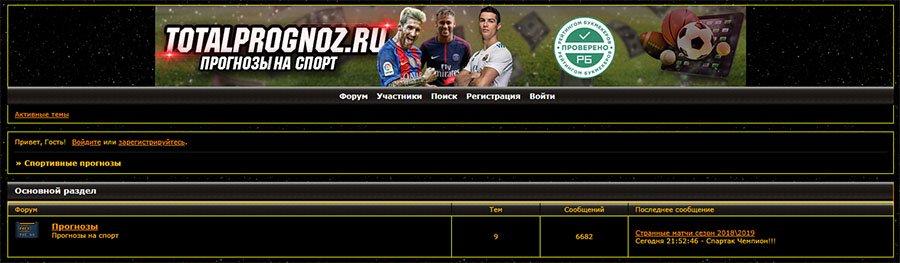 totalprognoz.ru-sajt