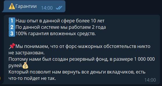 Amulet bot гарантии проекта в Телеграмм