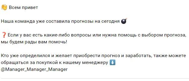 нетгейм связь с менеджером